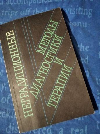 """""""Нетрадиционные методы диагностики и терапии"""" (1994)"""