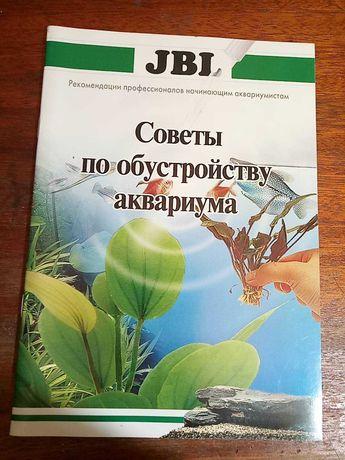 Советы по обустройству аквариума