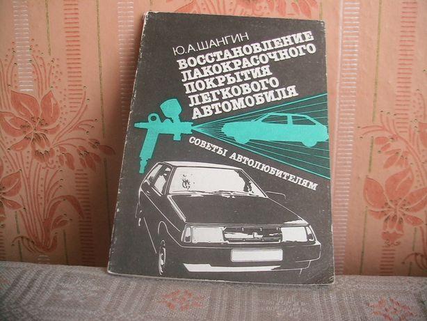 """Книга """"Восстановление лакокрасочного покрытия легкового автомобиля"""""""