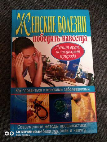 Книга А. Корнеева-,,Женские болезни: победить навсегда.''