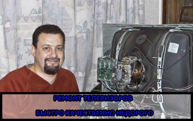 Ремонт телевизоров, микроволновок, стабилизторов