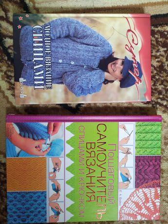 Книги о вязании