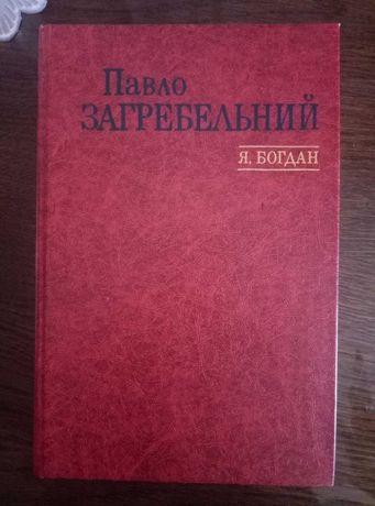 Книга П. Загребельний Я, Богдан