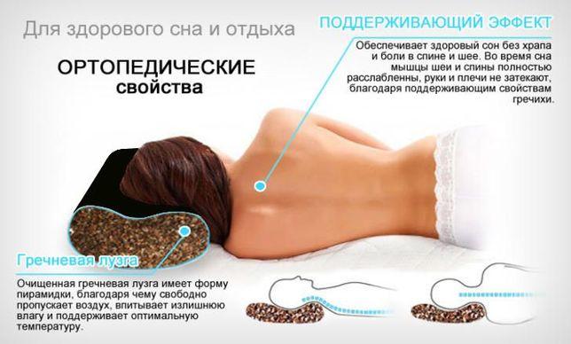 Подушка ортопедическая из гречневой лузги, гречихи, гречневой шелухи