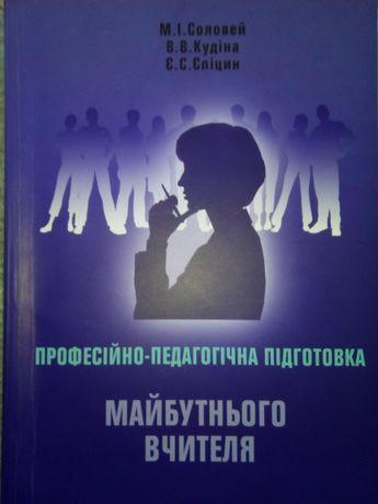 Професійно-педагогічна підготовка майбутнього вчителя