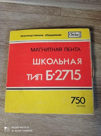 Магнитная лента Михаил Шуфутинский