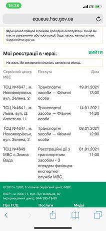 Електронні  черги Мрев запис Талон Львів,Львівська область Талон