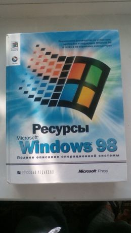 "Книга""Ресурсы Windows 98"