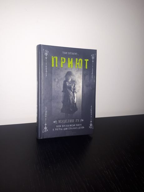 Приют Книга 1. Мэделин Ру