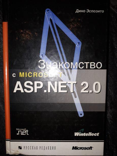 Знакомство с Microsoft ASP.NET 2.0 — Дино Эспозито