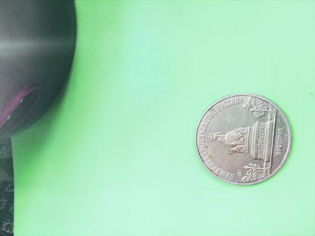 Монети СССР номіналом 5 рублів ,чотири монети