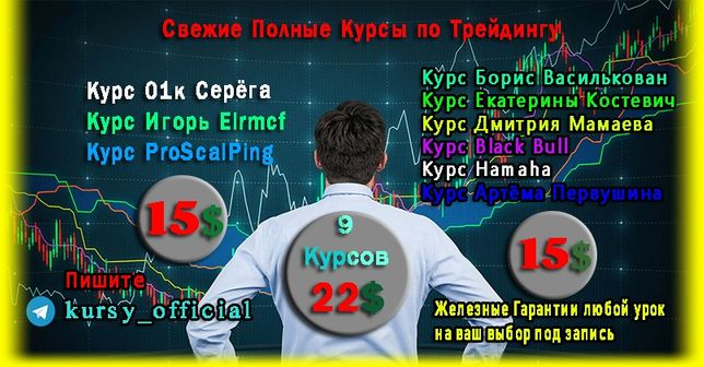 Слив 9 курсов Свежий Курс Крипта Трейдинг 01к Серега Игорь Elrmcf