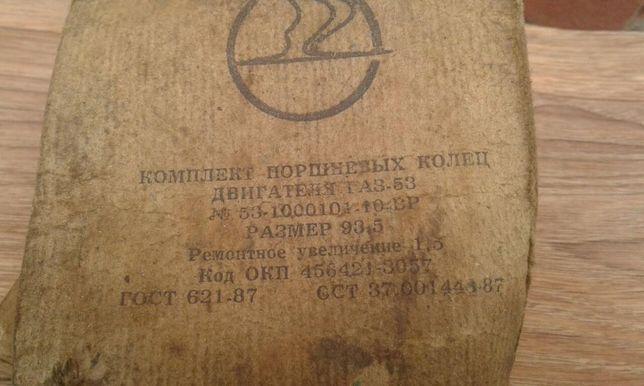 Кольца ГАЗ-53