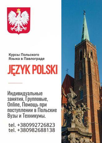 Польский язык. Język Polski.