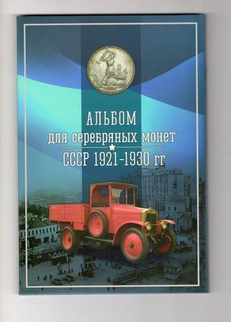 Альбом для серебряных монет,400 рубл