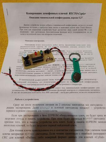 Копировщик домофонных ключей