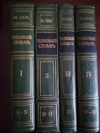 Толковый словарь В. Даля (4 тома)