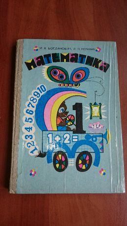 """Учебник """"Математика"""" для 1 класса"""