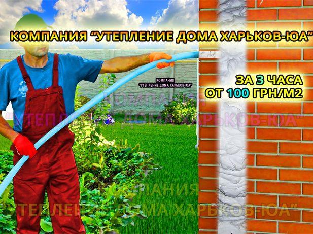 Утепление от 105 грн пеной между стен дома с гарантией ( не пеноизол)