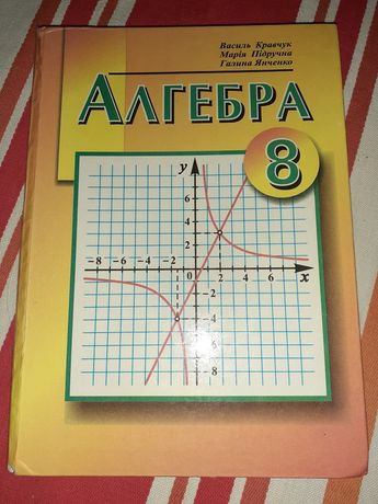 Продам учебник по алгебре для 8 класса (Кравчук, Янченко)