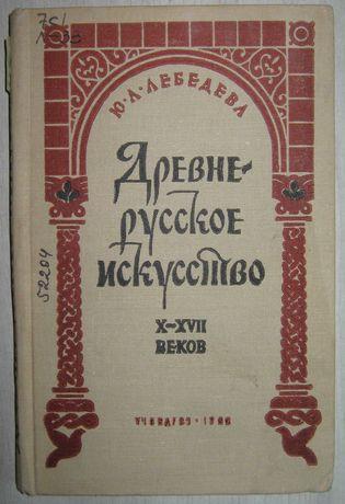Древнерусское искусство X-XVII веков. Живопись и архитектура. 1962г.