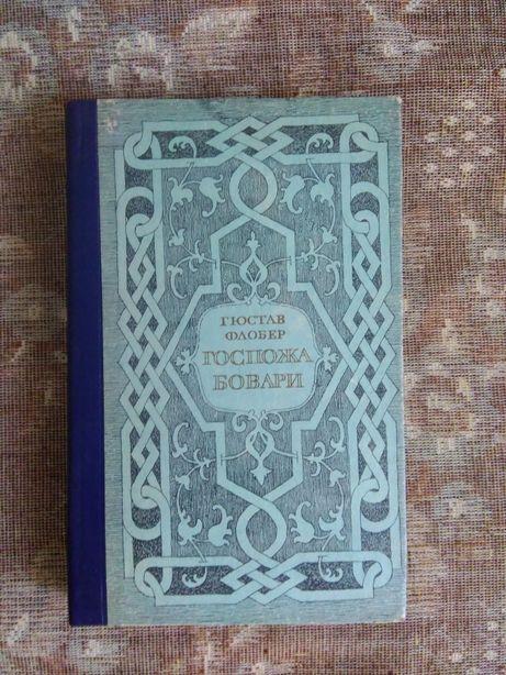 "Книга Гюстав Флобер ""Госпожа Бовари"""