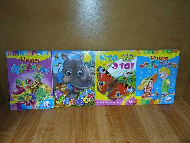 Детские книжки книжечки-глазки Кредо Пегас