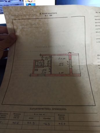 Квартира 1км 1Поверх