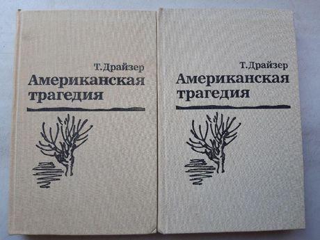 """Продам Т.Драйзер """"Американская трагедия"""" в 2-х томах"""