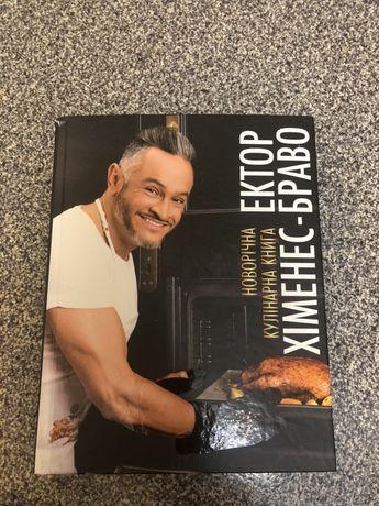 Книга з рецептами Ектора Хіменеса Браво