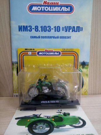 Наши Мотоциклы №1 - ИМЗ-8.103-10 «Урал»