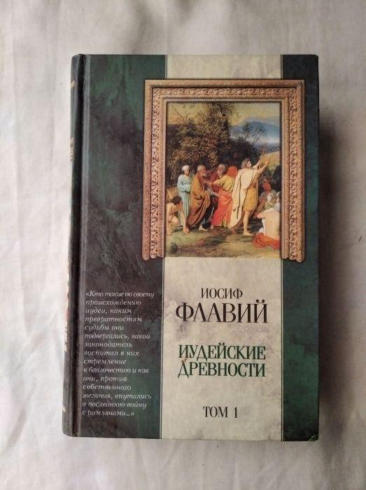 Иосиф Флавий Иудейские древности том 1 Харьков - изображение 1