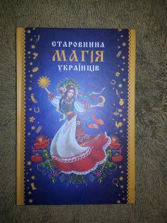 Старовинна Магія Українців.