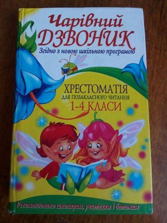Хрестоматія для позакласного читання. 1-4 класи