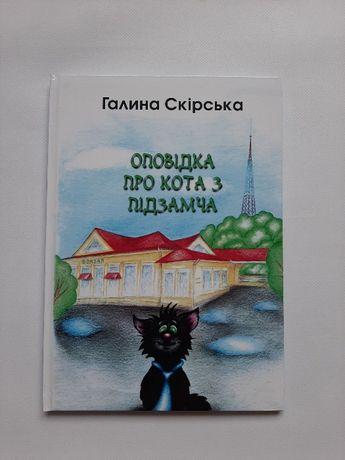 Оповідка про кота з Підзамча