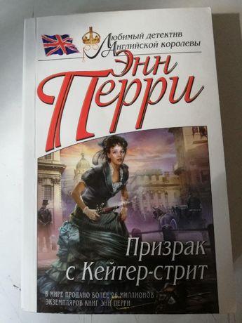 """Книга """"Призрак с Кейтер-стрит"""" Энн Перри"""