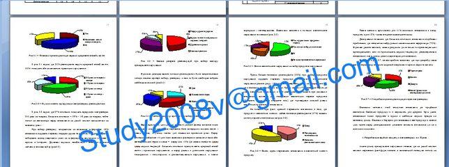 Курсовые, дипломные, отчеты, презентации, рефераты для ВУЗов Украины.