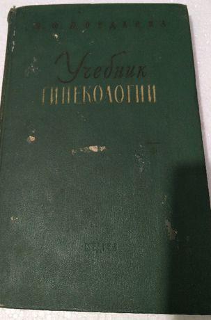 Учебник гинекологии