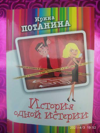 """Книга """"История одной истерии"""""""