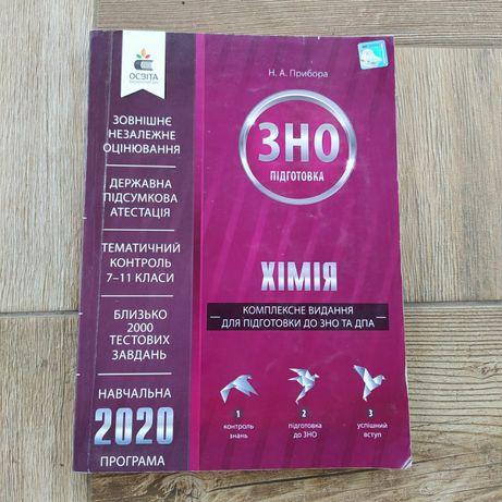 Хімія ЗНО 2020 Комплексне видання для підготовки (Прибора Н.)