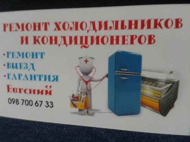 Ремонт холодильников и установка кондиционеров.