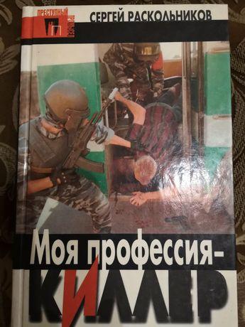 """Продам книгу """"Моя профессия-киллер"""" Сергея Раскольникова"""