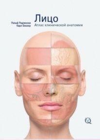 Лицо.Атлас клинической анатомии (Ральф Радлански, Карл .