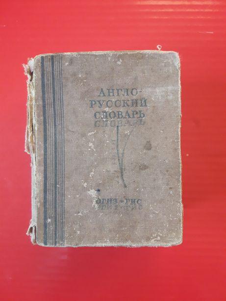 Англо-русский словарь 1948 год огиз Москва 20 тысяч слов