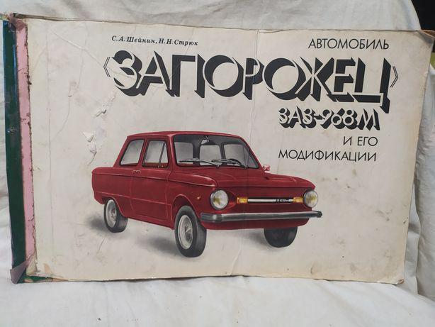 Книга инструкция к автомобилю ЗАПОРОЖЕЦ
