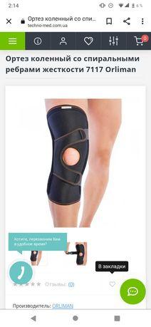 Ортез коленного сустава Orliman.