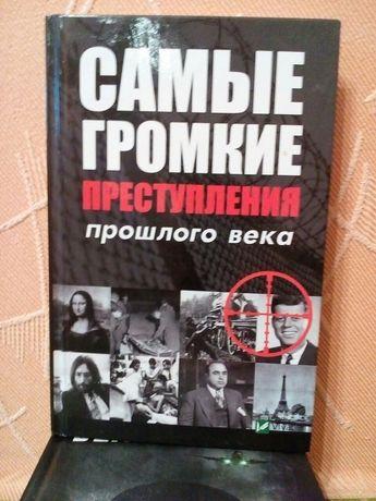 """Книга """"Самые громкие преступления прошлого века"""""""