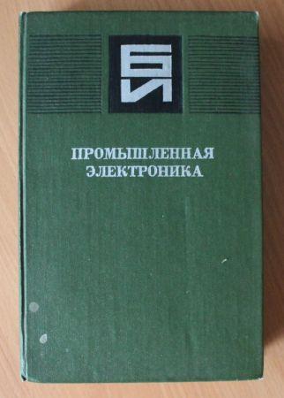 Промышленная электроника В.Руденко 1979 год. Ямполь - изображение 1
