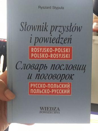 Słownik przysłów i powiedzeń polsko-rosyjski/ rosyjsko-polski