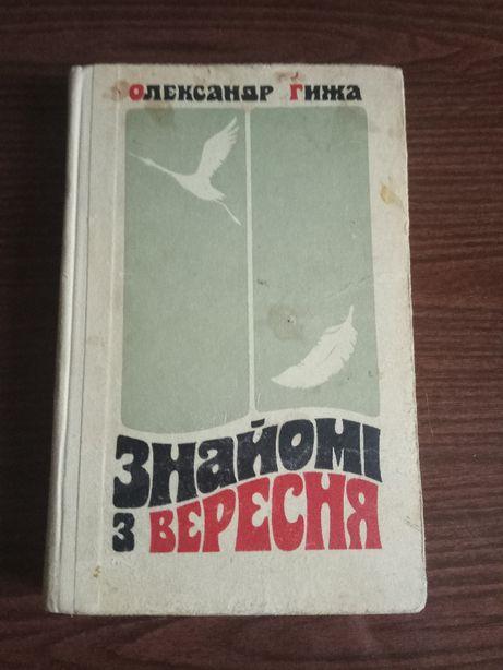 """Олександр Гижа """" Човен для Людей """", """" Знайомі з вересня """""""